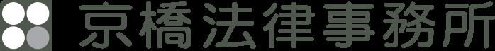 京橋法律事務所